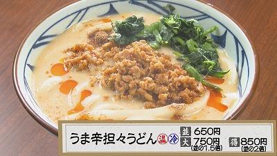 天ぷらもスゴい!「丸亀製麺」人気メニューは?