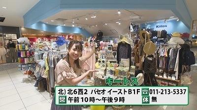 JRタワー夏のおでかけ便利グッズ