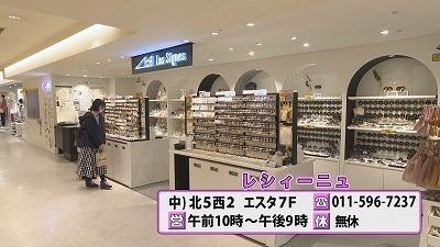 札幌駅エリア 人気ショップで春満喫!