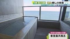 函館・湯の川で極上のひととき・・・