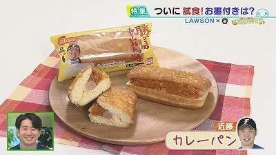 パンプロジェクト ついにF上沢&近藤が試食 お墨付きは?