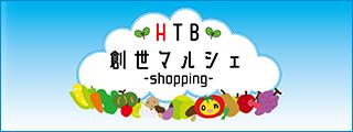 HTB創世マルシェショッピング