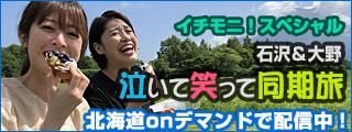 イチモニ!スペシャル 石沢&大野 泣いて笑って同期旅