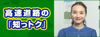 イチモニ!×NEXCO東日本 高速道路の『知っトク』