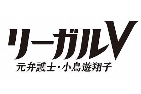 リーガルV~元弁護士・小鳥遊翔子