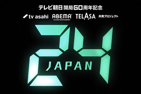 金曜ナイト テレビ朝日開局60周年記念 テレビ朝日 ABEMA TELASA 共同プロジェクト 24 JAPAN