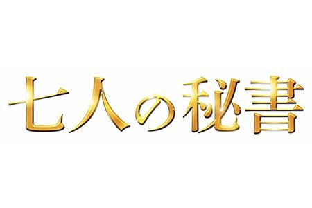 木曜ドラマ 七人の秘書