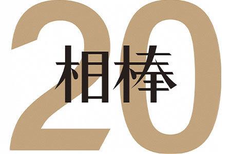 相棒 season20