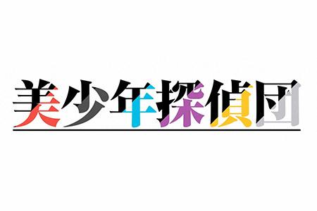ANiMAZiNG!!! 美少年探偵団