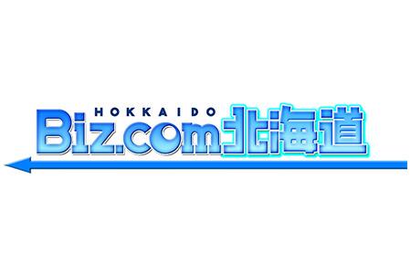 Biz.com北海道