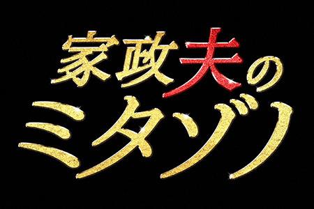 金曜ナイトドラマ 家政夫のミタゾノ