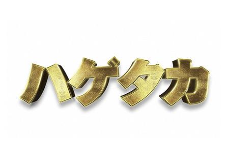 木曜ドラマ ハゲタカ