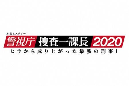 木曜ミステリー 警視庁・捜査一課長 2020