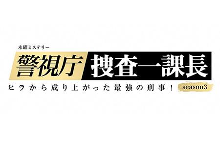 木曜ミステリー 警視庁・捜査一課長