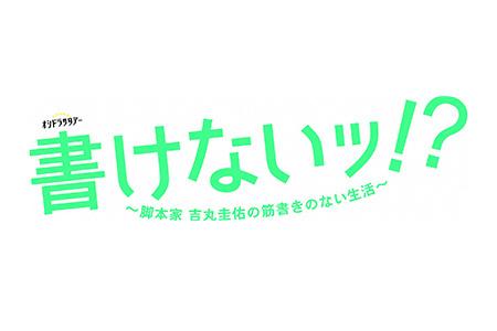 オシドラサタデー 書けないッ!? ~脚本家 吉丸圭佑の筋書きのない生活~