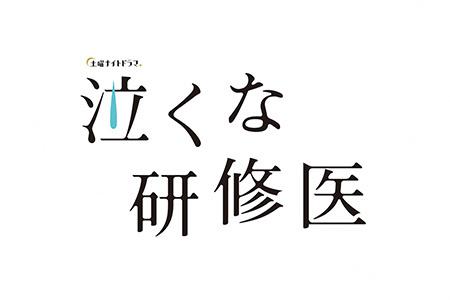 土曜ナイトドラマ 泣くな研修医