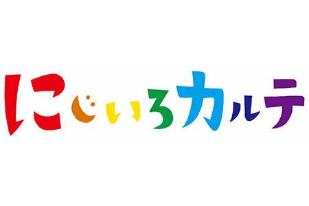 木曜ドラマ にじいろカルテ