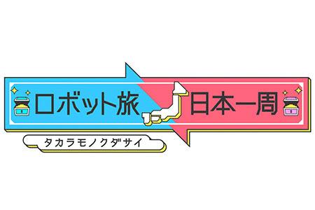 ロボット旅 日本一周〜タカラモノクダサイ〜