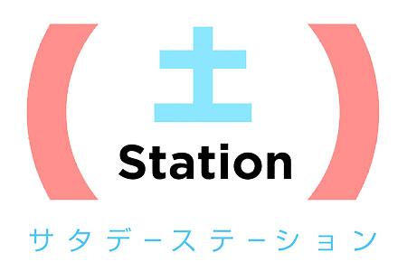 サタデーステーション