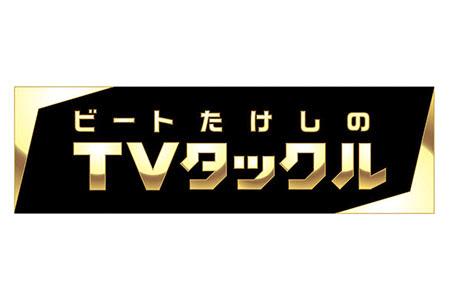 TVタックル