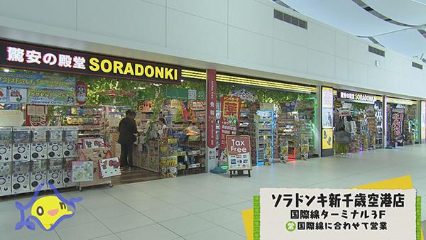 ソラドンキ 新 千歳 空港 店