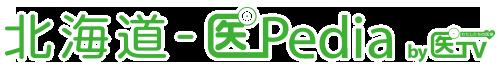 北海道-医Pedia(医ペディア)