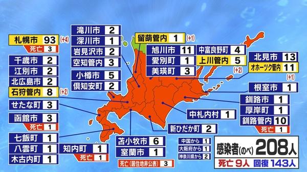 感染者数地図(0408_1510-更新).jpg