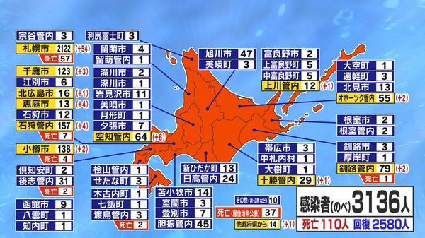 感染者数地図(最終更新1031_1820).jpg