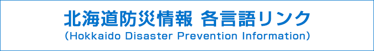北海道防災情報 各言語リンク(Hokkaido Disaster Prevention Information)