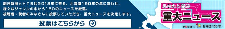 朝日新聞×HTB 北海道150年 あなたと選ぶ重大ニュース