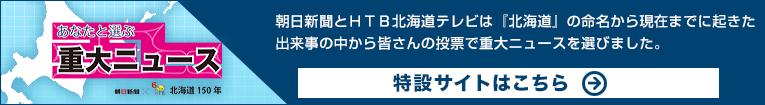 北海道150年あなたと選ぶ重大ニュース