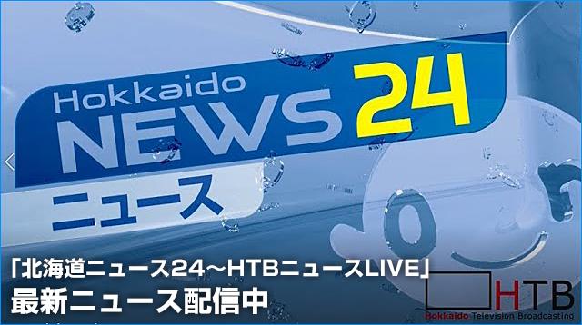 「北海道ニュース24〜HTBニュースLIVE」最新ニュース配信中
