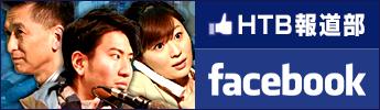 HTB報道部facebook
