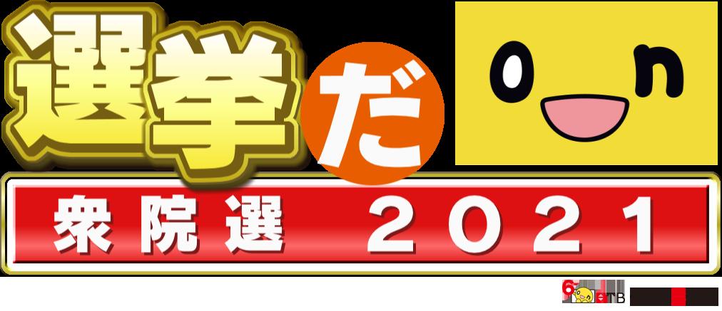 朝日新聞×HTB 2019統一地方選挙