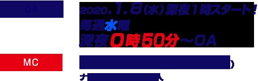 2020.1.8(水)深夜1時スタート!毎週水曜 深夜0時50分~OA