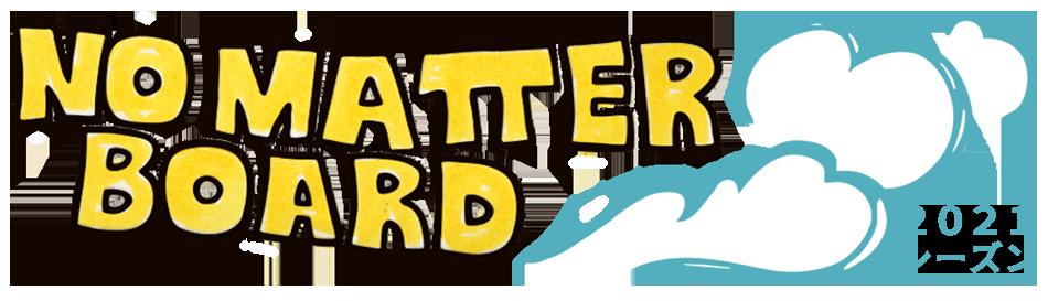 NO MATTER BOARD