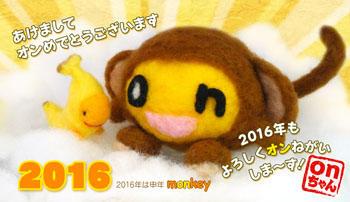 2016_onchan_nenga_web.jpg