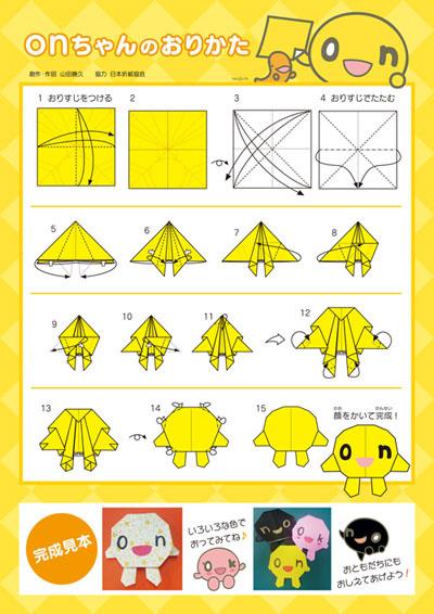 onchan_orizu_easys.jpg