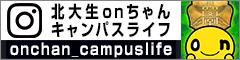 北大生onちゃんキャンパスライフ