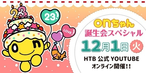 onちゃんお誕生日_大窓 (2).jpg