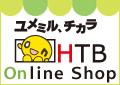 HTBのグッズ&DVDが勢ぞろい!