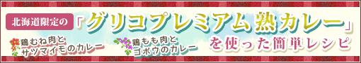 北海道限定の「グリコ プレミアム熟カレー」を使った簡単レシピ