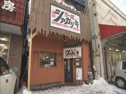 らー麺 シャカリキの画像