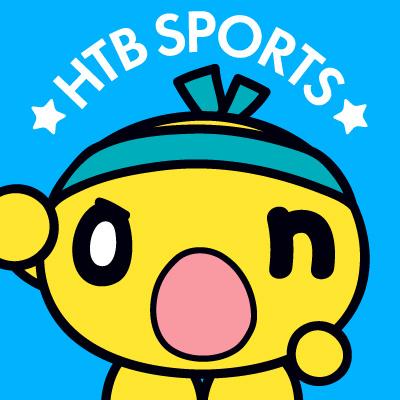 HTBスポーツ