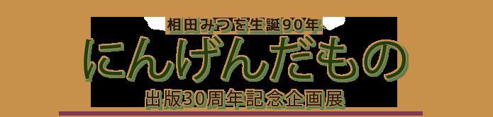 相田みつを にんげんだもの出版30周年記念企画展