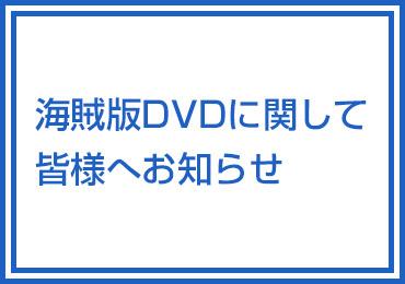 海賊版DVDに関して皆様へお知らせ