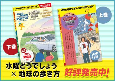「水曜どうでしょう」ヨーロッパ旅、本当の完結記念! 海外旅行ガイドブックのトップランナー「地球の歩き方」と がっちりタッグを組んだ永久愛蔵版<上・下巻>です!
