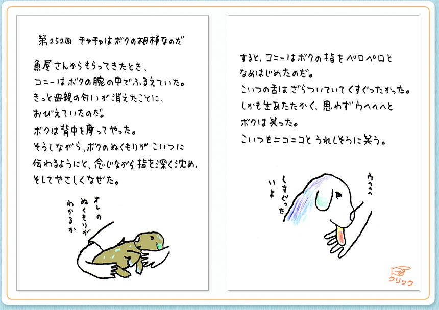 1月19日(金)のクジライラスト