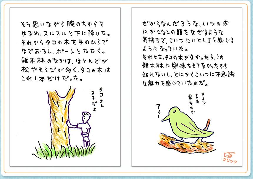 4月20日(金)のクジライラスト