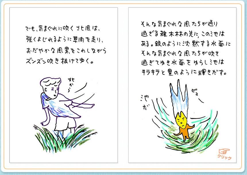 6月19日(火)のクジライラスト